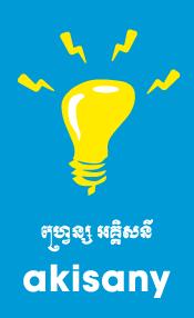 Akisany logo
